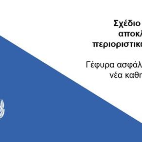 Ολόκληρο το σχέδιο αποκλιμάκωσης των μέτρων για τον κορονοϊό.