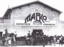 """Η Ιστορία του Αναγκαστικού Συνεταιρισμού """" ΜΑΡΚΟ"""""""
