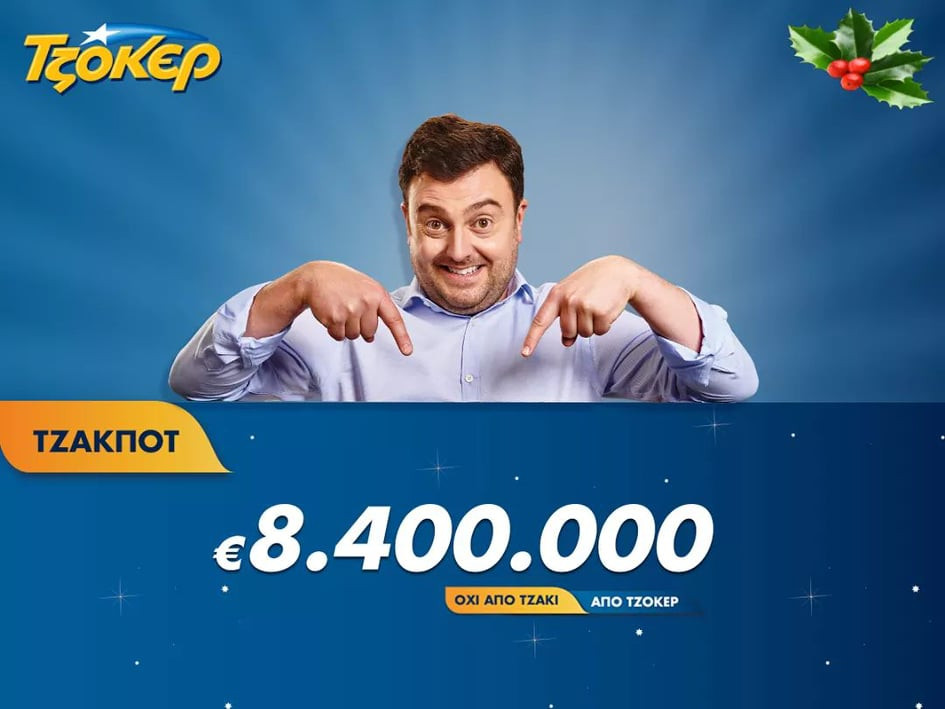 ΤΖΑΚ ΠΟΤ ΤΖΟΚΕΡ 8.400.000 ευρώ!