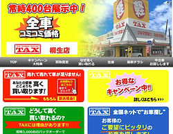 TAX桐生店.jpg