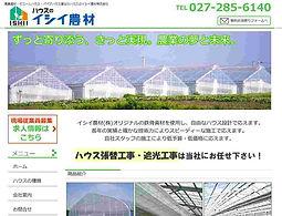 ハウスのイシイ農材.jpg