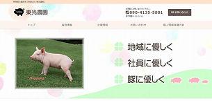 東光農園.jpg