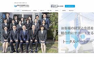 桐生中央税理士法人.jpg
