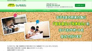 放課後等デイサービス ウノおおた.jpg