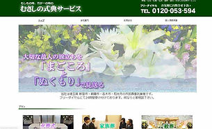 むさしの式典サービス.jpg