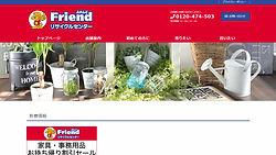 リサイクルセンターふれんど.jpg