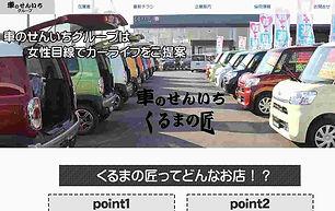車のせんいち.jpg