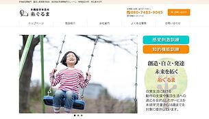 多機能型事業所糸ぐるま(レーベン).jpg