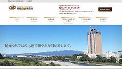前橋探偵事務所.jpg