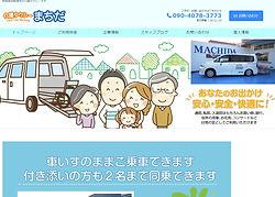 町田介護タクシー.jpg