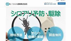 カーリット産業アメニティ事業部.jpg