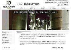 塚越機械工具店.jpg