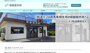 塚越製作所.jpg