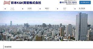 日本K&K貿易.jpg