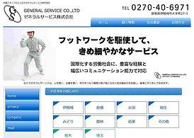 ゼネラルサービス.jpg