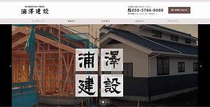 浦沢建設.jpg