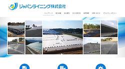 ジャパンライニング.jpg