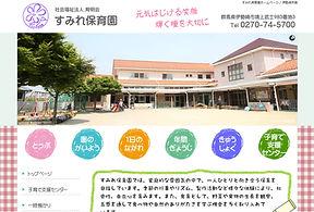 すみれ保育園.jpg