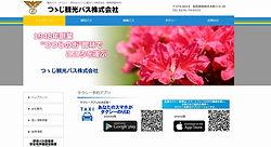 つゝじ観光バス.jpg