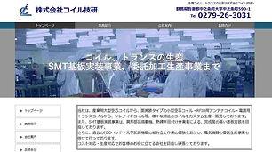 コイル技研.jpg