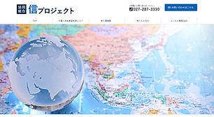 信プロジェクト.jpg