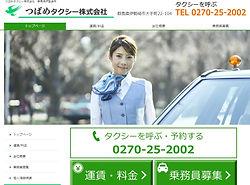 つばめタクシー.jpg