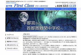 進学塾First Class.jpg