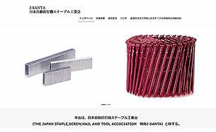 日本自動釘打機ステープル工業会.jpg