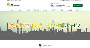 connect翻訳事業.jpg