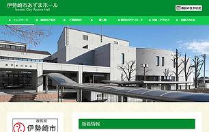 伊勢崎市あずまホール.jpg
