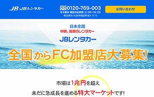 jbレンタカーjb-fc.jpg