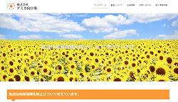 アミカ向日葵.jpg