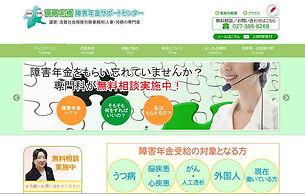 浅賀社会保険労務士事務所.jpg