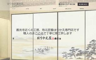 はりかえ屋本店.jpg