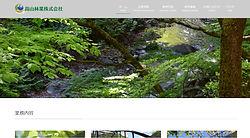 高山林業.jpg