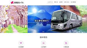 東観光バス.jpg
