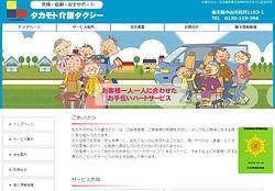 タカモト介護タクシー.jpg