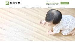 創絆工業.jpg