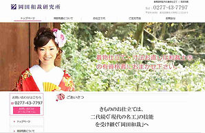 岡田和裁研究所.jpg