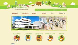 小児医療センター.jpg
