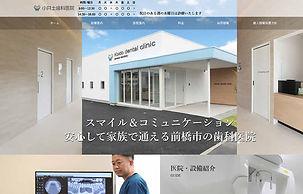 小井土歯科.jpg