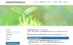 群馬県精神保健福祉協会.jpg