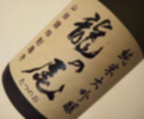 龍の尾イメージ.jpg