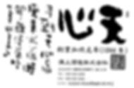 tenshin01_edited-1.png