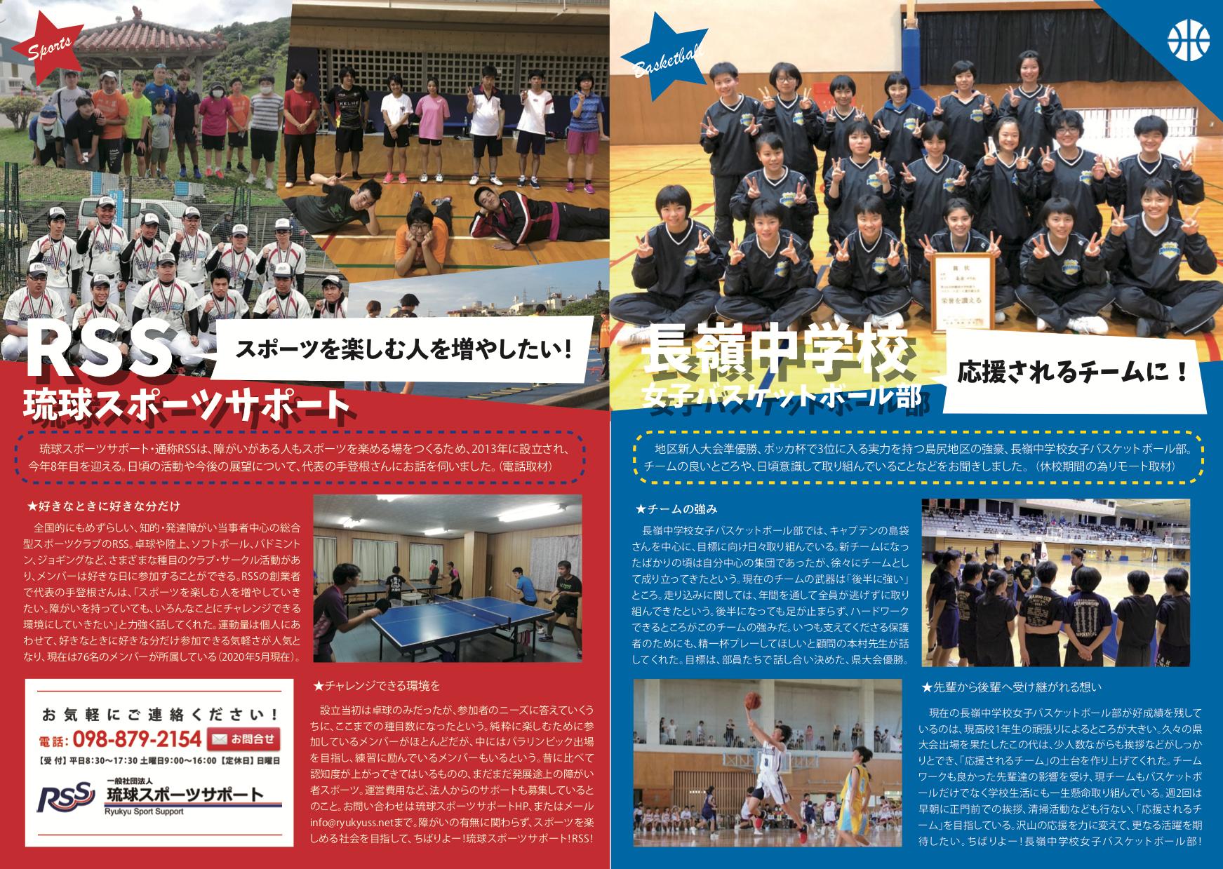 入稿【2020夏号】RSS・長嶺女バス.png