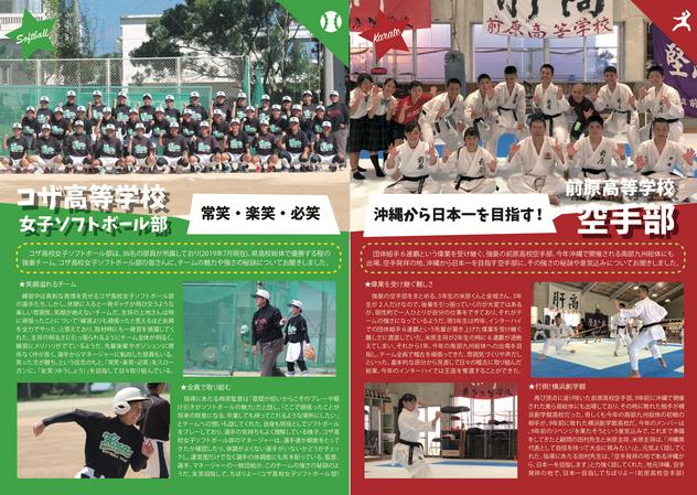 入稿【2019秋号】コザ女子ソフト部・前原高校空手部のコピー.png