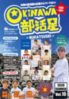 【2020夏号】表紙・裏表紙.png