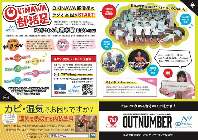 入稿【2019秋号】ラジオ告知のコピー.png