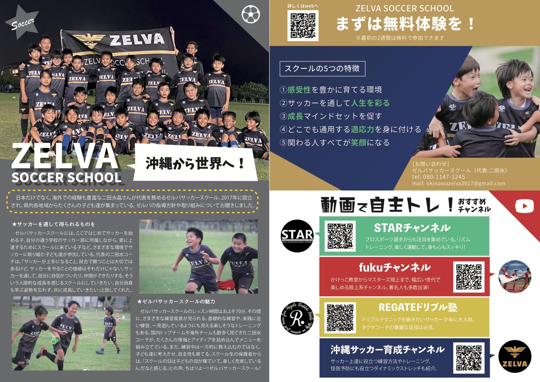 入稿【2020夏号】ZELVAのコピー.png