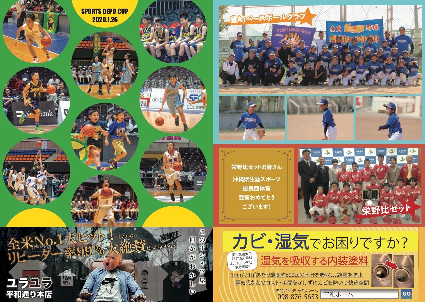 入稿【2020春号】写真カット(ゆらゆら)のコピー.png